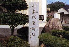 kobatake_daikansyo