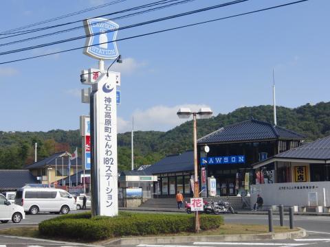 michinoeki_sanwa182