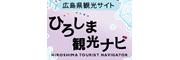 広島県公式観光サイト ひろしま観光ナビ