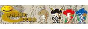 おいでんしゃあ!広島県神石高原町観光協会