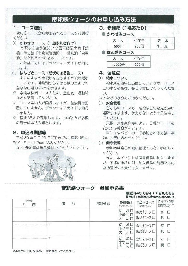 20180729帝釈峡ウォーク-2
