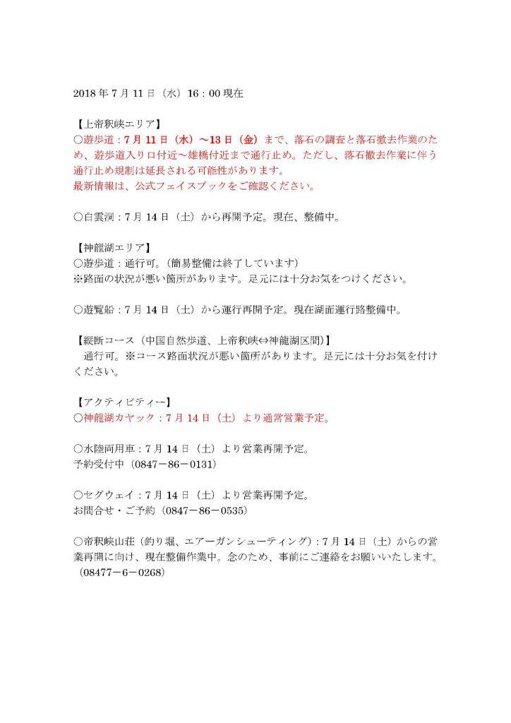 帝釈峡20180711状況-1