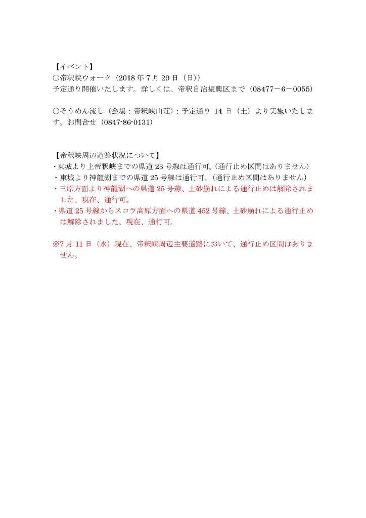 帝釈峡20180711状況-2