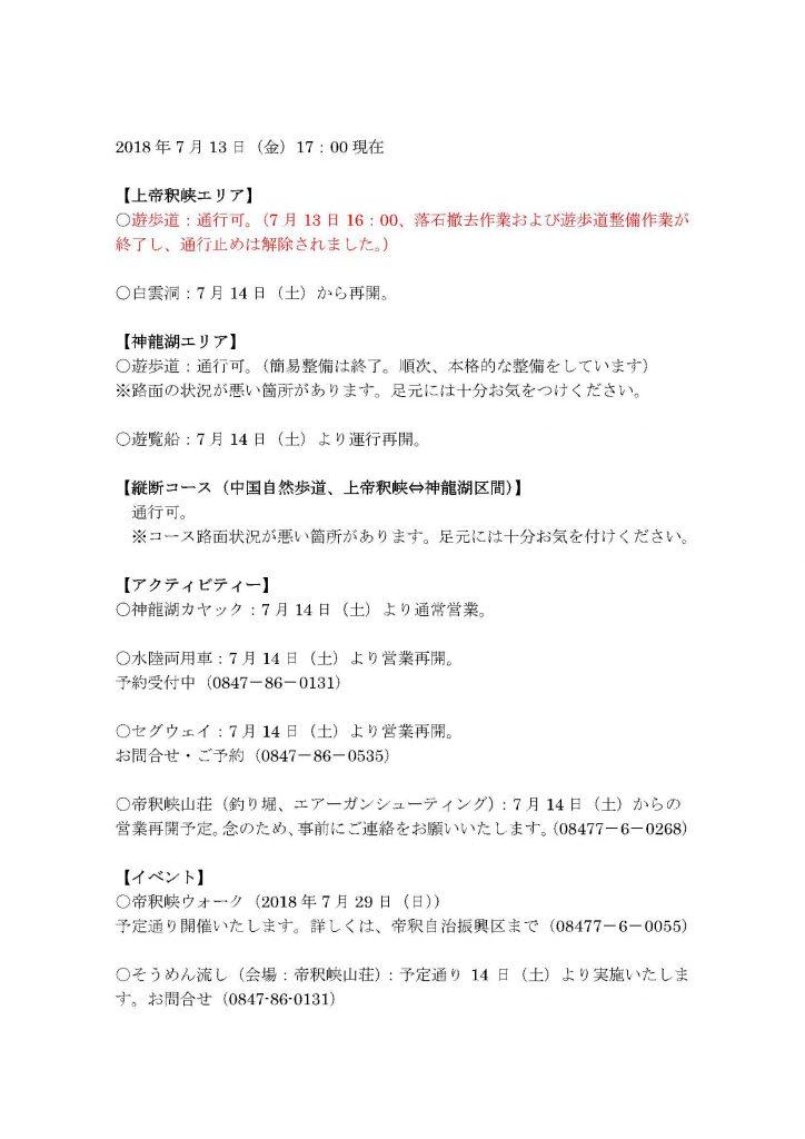 帝釈峡20180713 状況-1