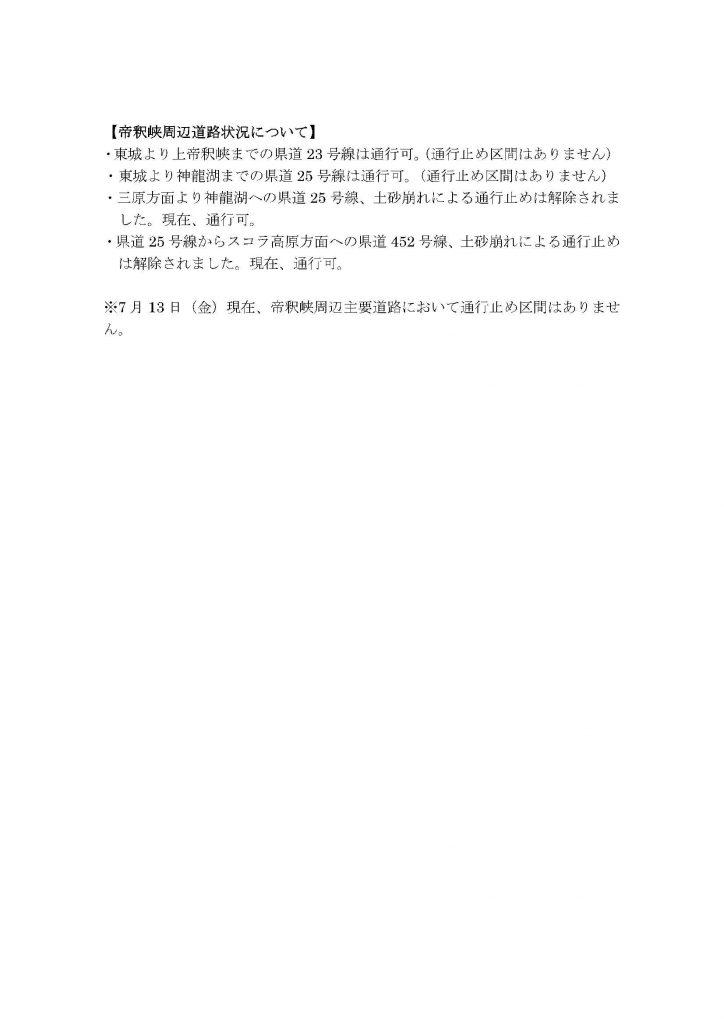 帝釈峡20180713 状況-2