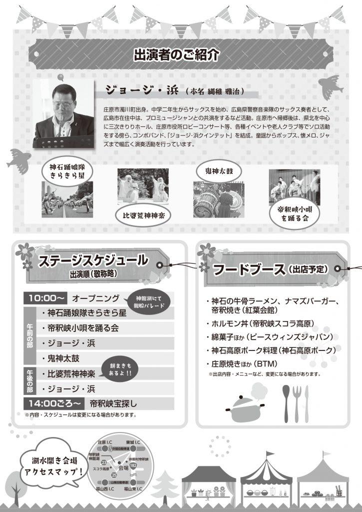 帝釈峡湖水開チラシ_裏-最終_pages-to-jpg-0001