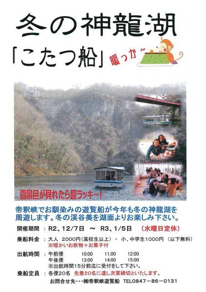 こたつ船_pages-to-jpg-0001