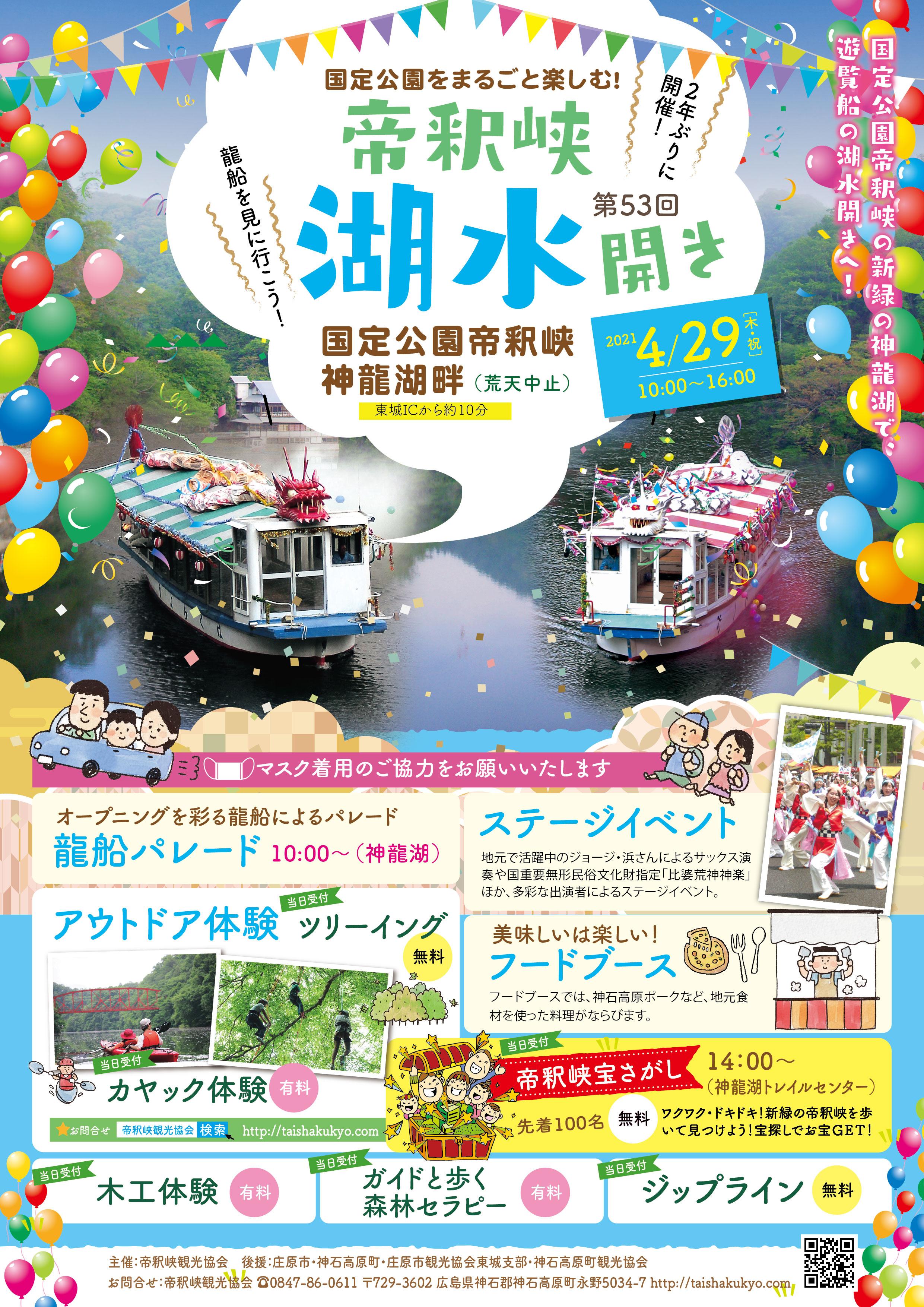 帝釈峡湖水開き2021_A4-01